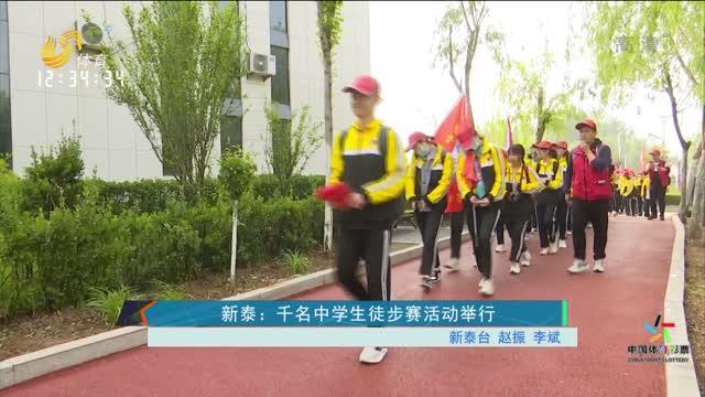 新泰:千名中学生徒步赛活动举行