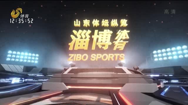 2021年05月15日《淄博体育》