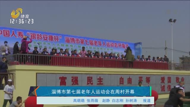 淄博市第七届老年人运动会在周村开幕