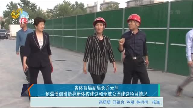 省体育局副局长乔云萍到淄博调研指导新体校建设和全域公园建设项目情况