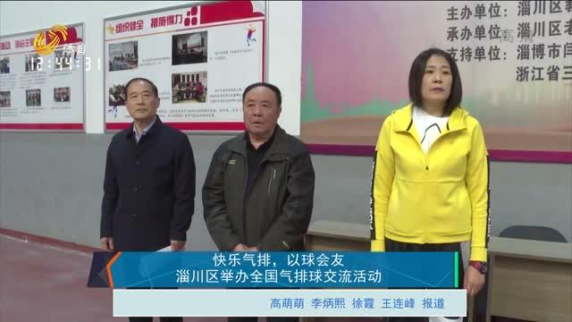 快乐气排 以球会友 淄川区举办全国气排球交流活动