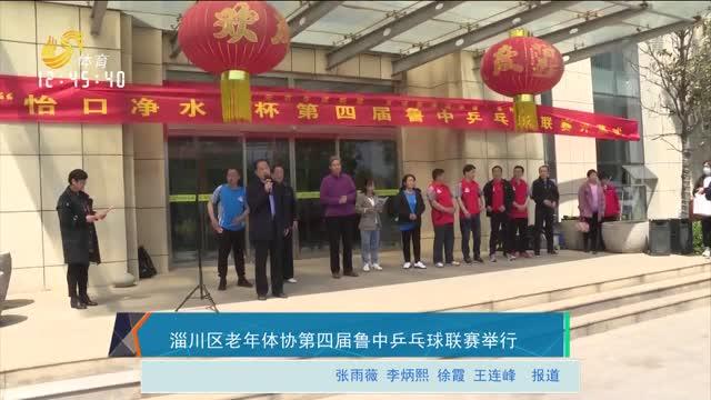 淄川区老年体协第四届鲁中乒乓球联赛举行