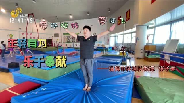 年轻有为 乐于奉献——淄博市体操队教练:张子豪