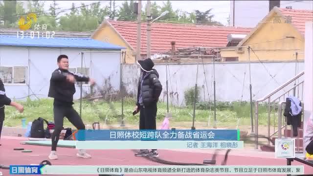 日照体校短跨队全力备战省运会