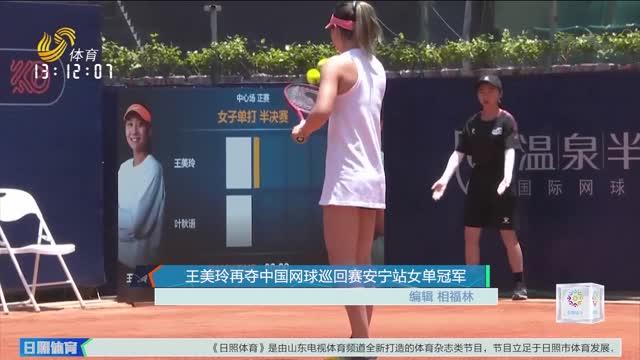 王美玲再夺中国网球巡回赛安宁站女单冠军