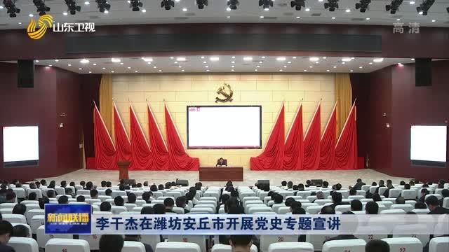 李干杰在潍坊安丘市开展党史专题宣讲