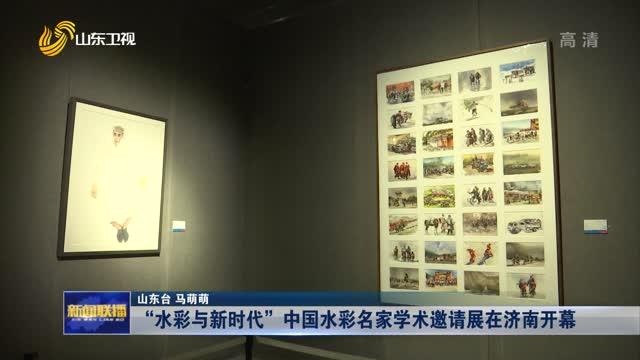 """""""水彩与新时代""""中国水彩名家学术邀请展在济南开幕"""