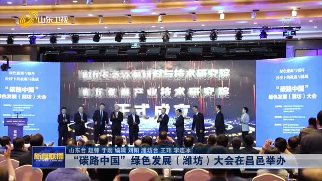 """""""碳路中国""""绿色发展(潍坊)大会在昌邑举办"""