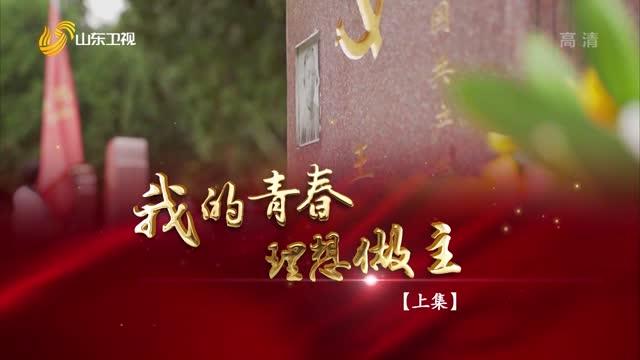 20210515完整版|王尽美:我的青春理想做主(上)