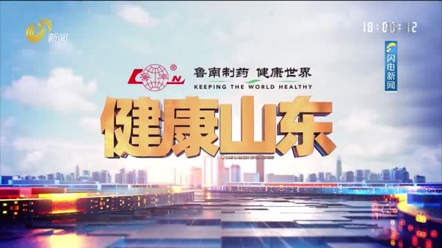 20210515《健康山东》:健康正畸 美妙微笑