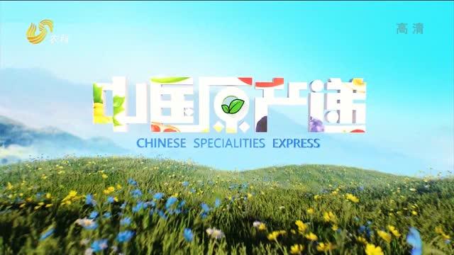 20210515《中国原产递》:章丘铁锅