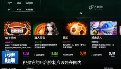 拒絕跨境賭博:跨越三省 揪出賭博網站幕后黑手