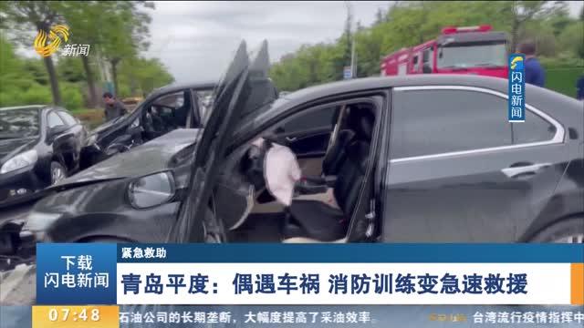 青岛平度:偶遇车祸 消防训练变急速救援