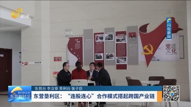 """东营垦利区:""""连股连心""""合作模式搭起跨国产业链"""