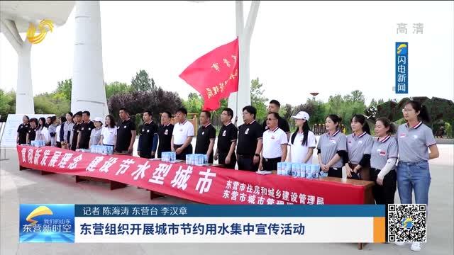 东营组织开展城市节约用水集中宣传活动