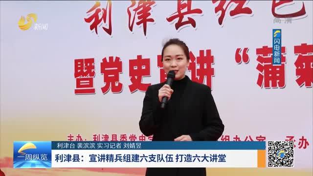 利津县:宣讲精兵组建六支队伍 打造六大讲堂