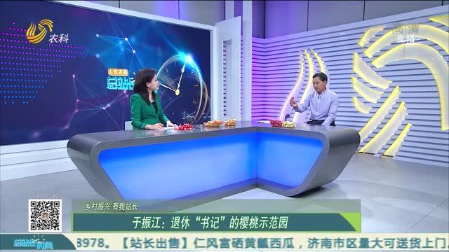 20210516《总站长时间》:刘帅——精准管理的绿色樱桃园