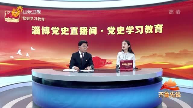 20210516《齐鲁先锋》:淄博——线上党课聚人心