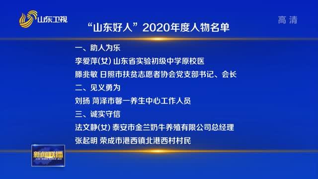 """山东评选出10位""""山东好人""""2020年度人物"""