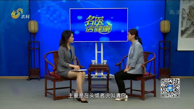 20210516《名醫話健康》:名醫楊曉妮——中醫防治高血壓