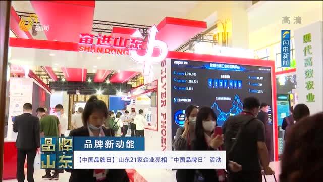 """【中国品牌日】山东21家企业亮相""""中国品牌日""""活动"""