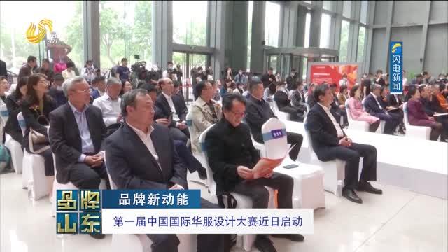 【品牌新动能】第一届中国国际华服设计大赛近日启动