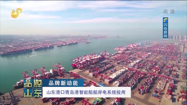 【品牌新动能】山东港口青岛港智能船舶岸电系统投用