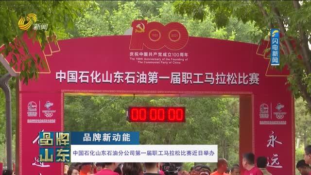 【品牌新动能】中国石化山东石油分公司第一届职工马拉松比赛近日举办