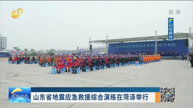 20210516《应急在线》:山东省地震应急救援综合演练在菏泽举行