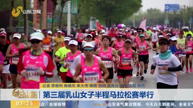 第三屆乳山女子半程馬拉松賽舉行