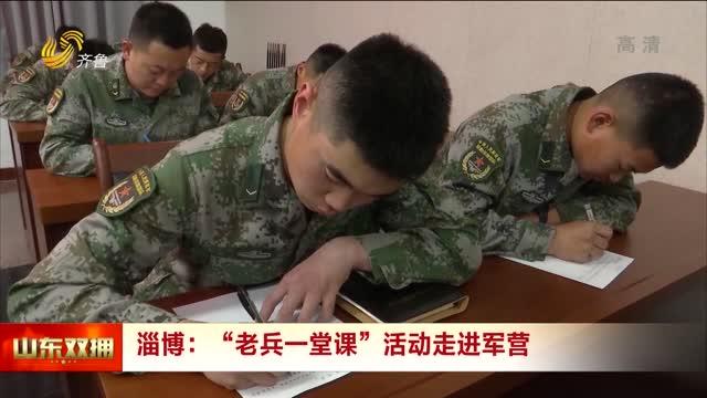 """淄博:""""老兵一堂课""""活动走进军营"""