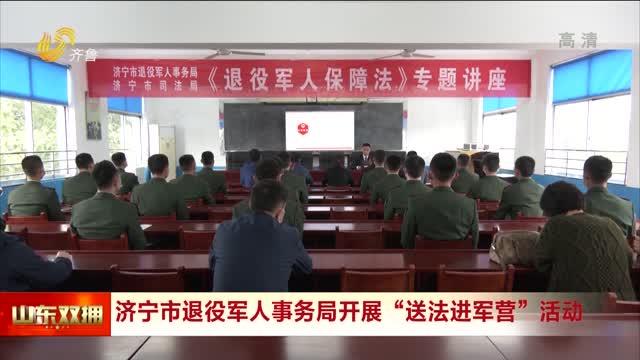 """济宁市退役军人事务局开展""""送法进军营""""活动"""