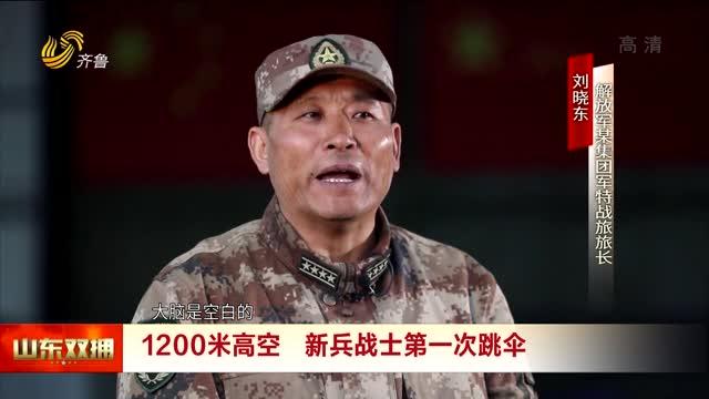 最美山东兵:特战旅长刘晓东