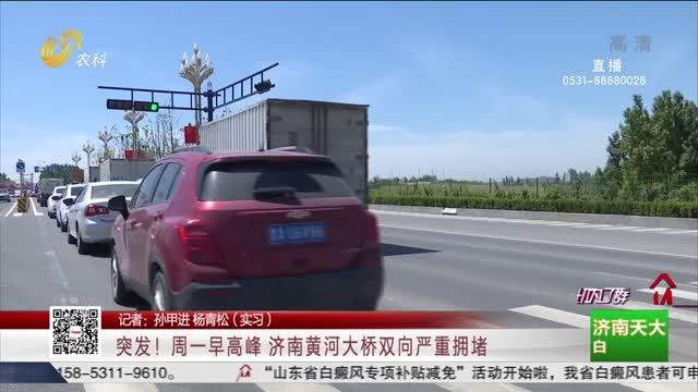 突发!周一早高峰 济南黄河大桥双向严重拥堵