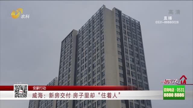 """【安家行動】威海:新房交付 房子里卻""""住著人"""""""
