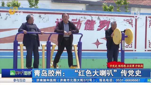 """青岛胶州:""""红色大喇叭""""传党史"""