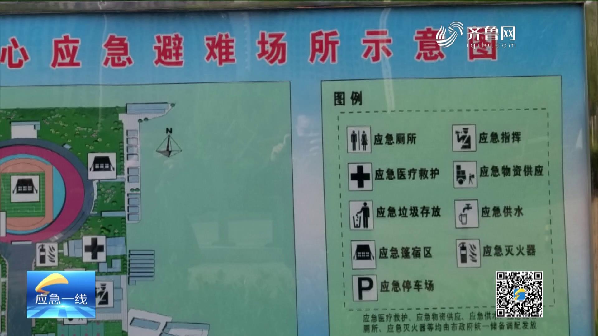 《应急在线》20210516:泰安市体育中心应急设施将重新规划
