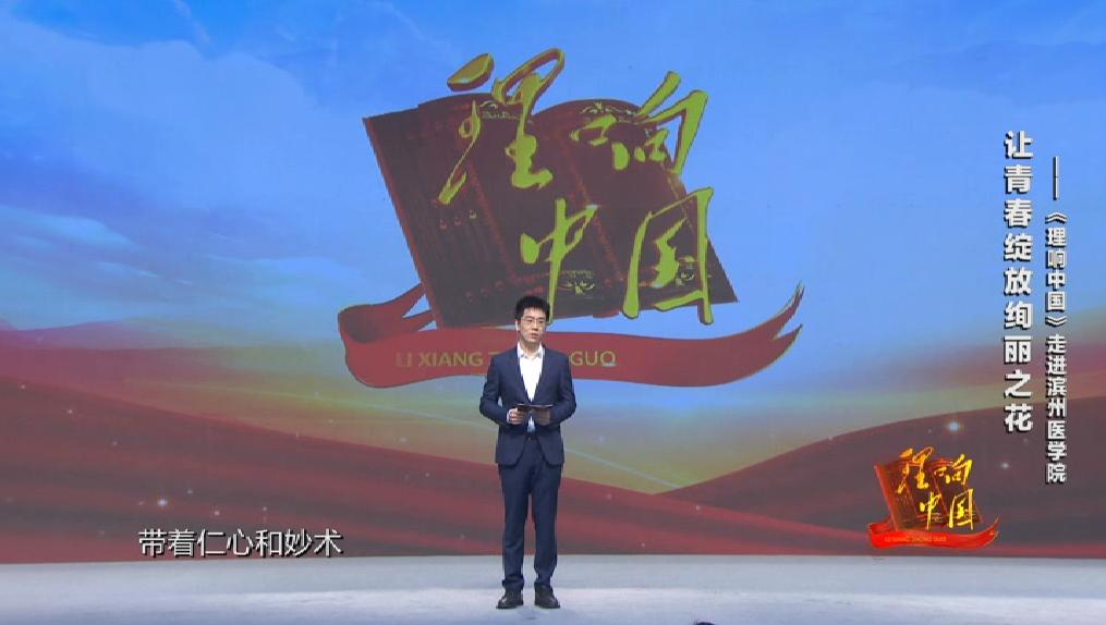20210502《理響中國》:走進濱州醫學院——讓青春綻放絢麗之花