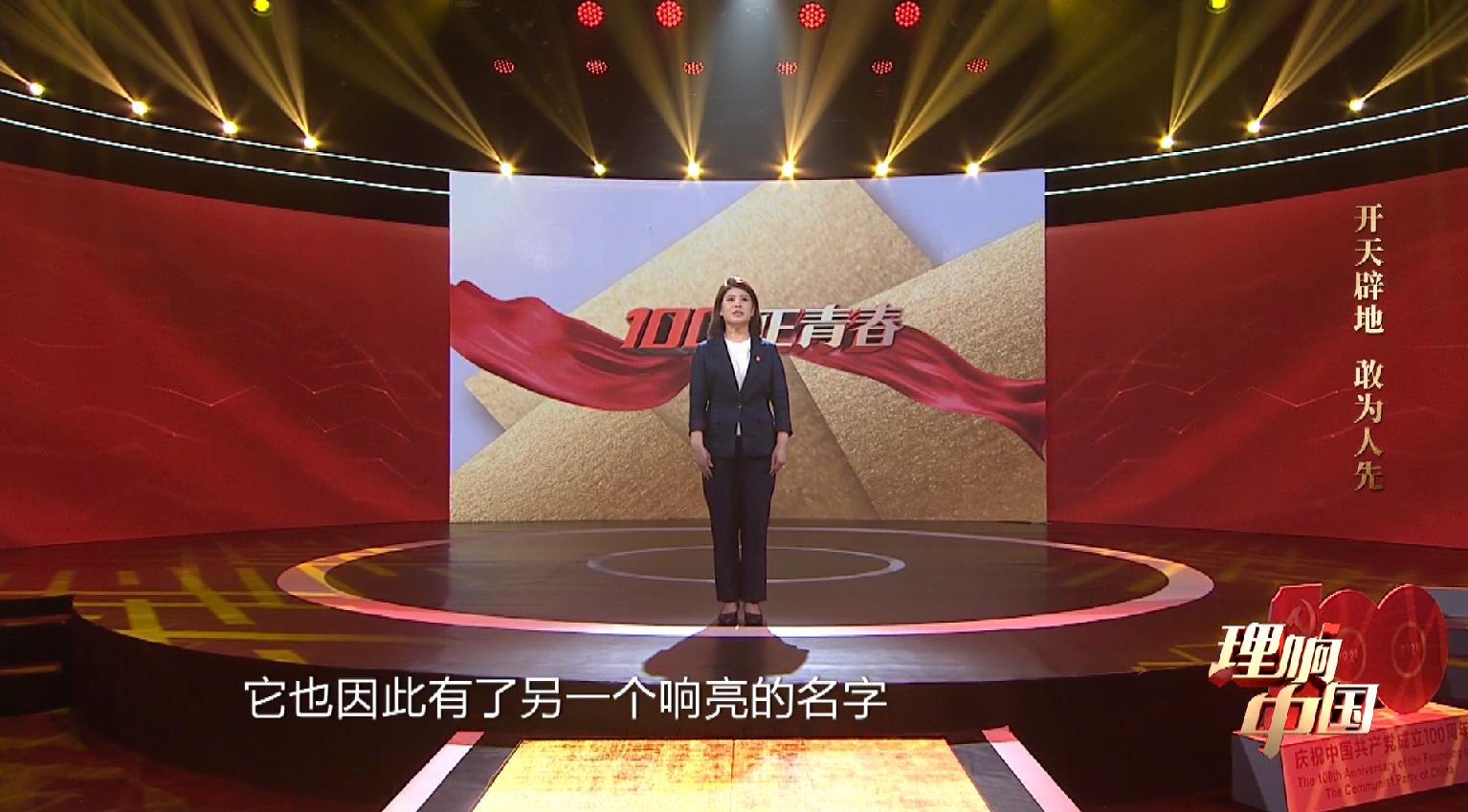 20210516《理響中國》:開天辟地 敢為人先
