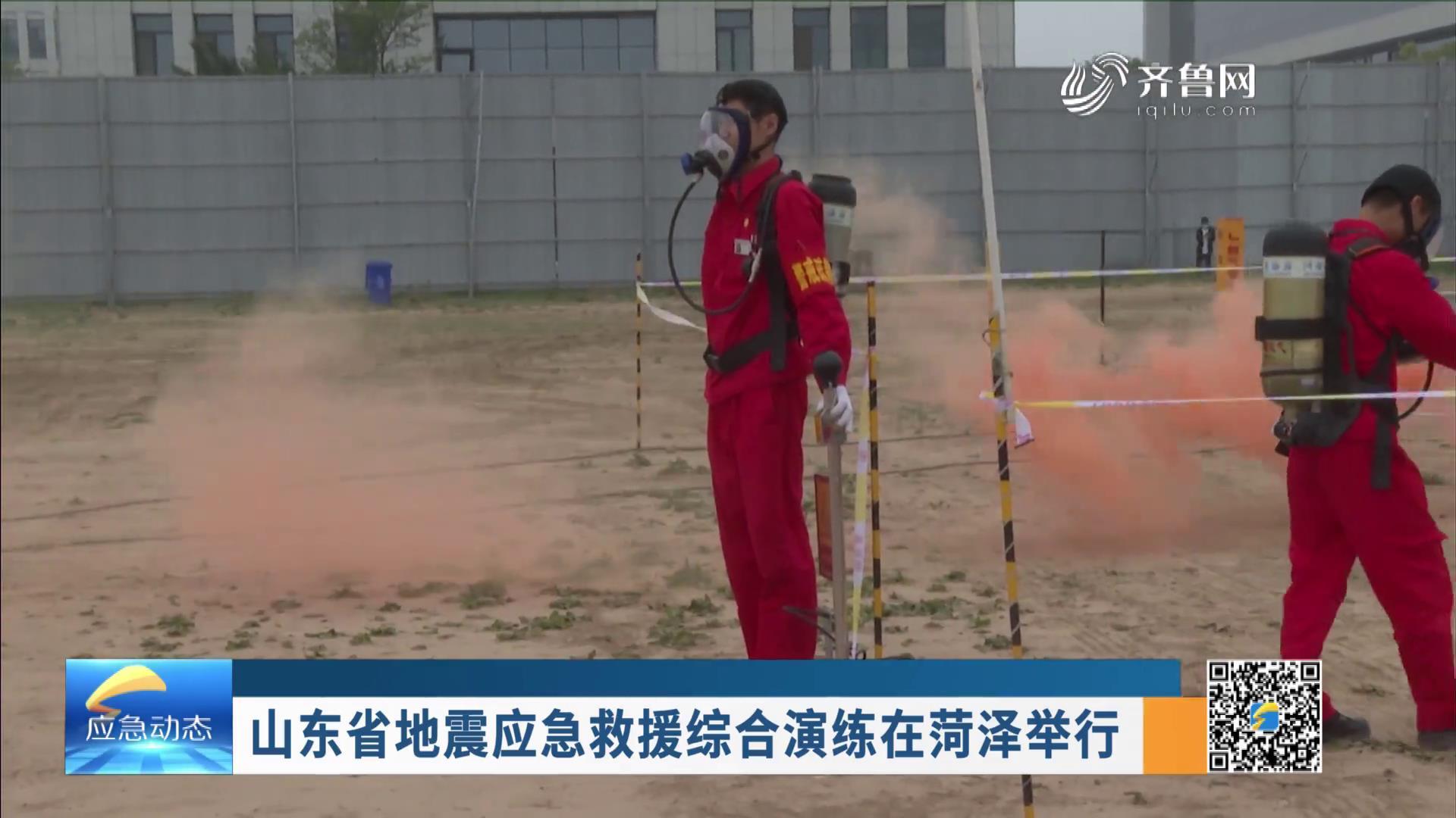 《应急在线》20210516:山东省地震应急救援综合演练在菏泽举行