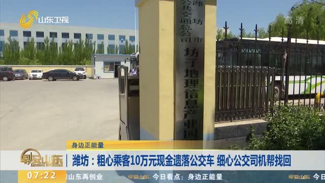 【身边正能量】潍坊:粗心乘客10万元现金遗落公交车 细心公交司机帮找回