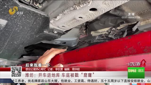 """【群众记者热心帮忙】潍坊:开车进地库 车底被戳""""窟窿"""""""