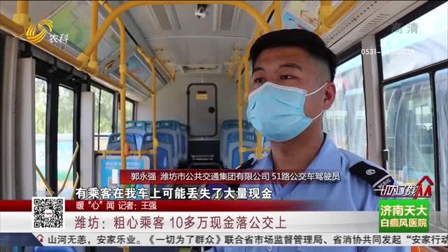 """【暖""""心""""闻】潍坊:粗心乘客 10多万现金落公交上"""