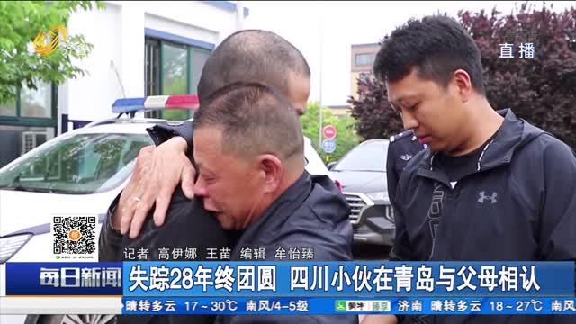 失踪28年终团圆 四川小伙在青岛与父母相认