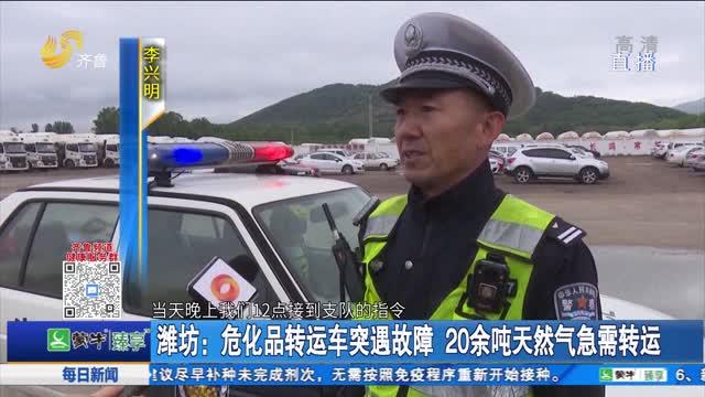 潍坊:危化品转运车突遇故障 20余吨天然气急需转运