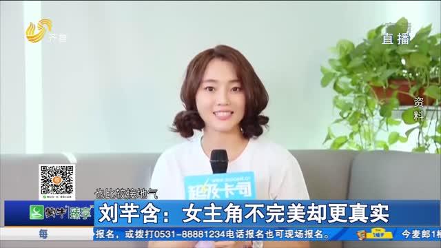 【好戏在后头】刘芊含:女主角不完美却更真实