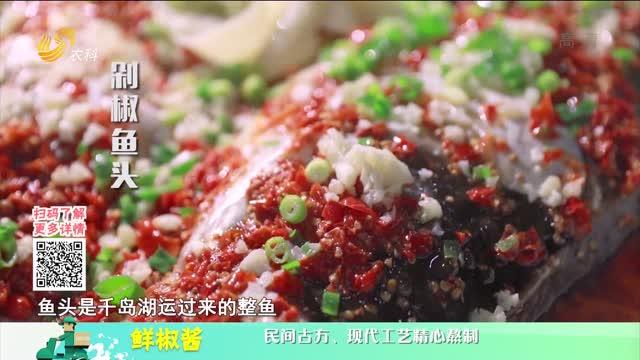 20210518《中国原产递》:鲜椒酱