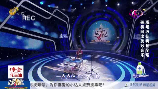 20210518《让梦想飞》:碗筷间出美妙音乐 现场收徒嗨翻全场