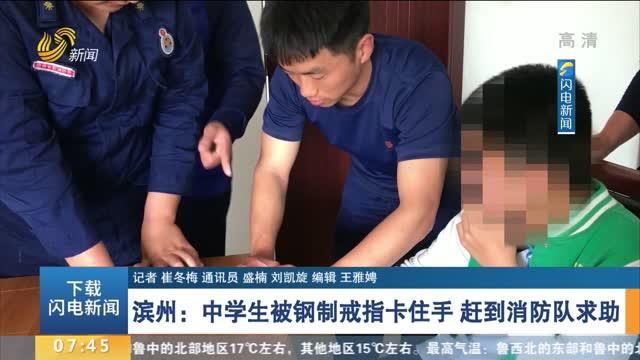 【第一现场】 滨州:中学生被钢制戒指卡住手 赶到消防队求助