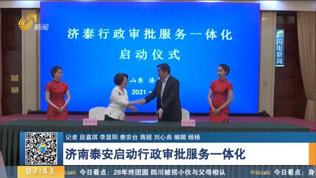 济南泰安启动行政审批服务一体化